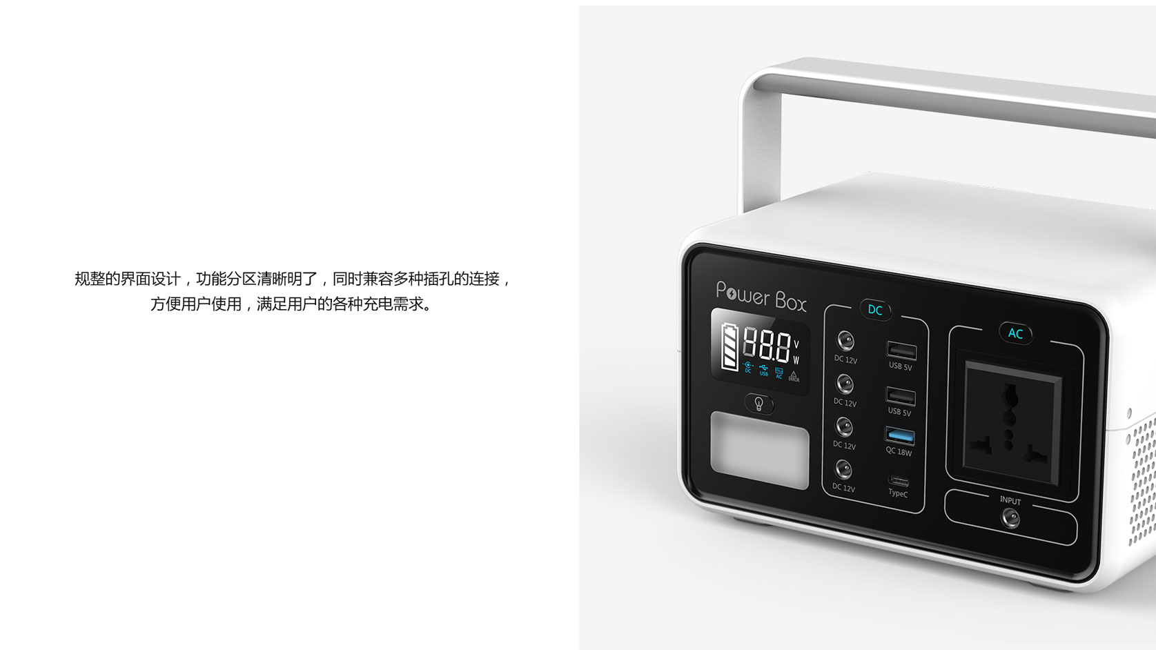 户外便携电源设计2.jpg